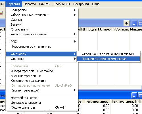 создание таблицы открытых позиций по фьючерсам РТС
